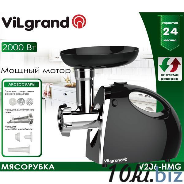М'ясорубка електрична 2000 Вт+насадка под томат, ручка, реверс ViLgrand V206-НMG_black - Мясорубки электрические бытовые в магазине Одессы