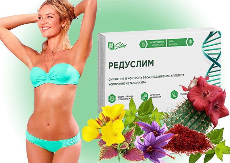 Редуслим - средство для похудения. капсулы. (от 50 упаковок)