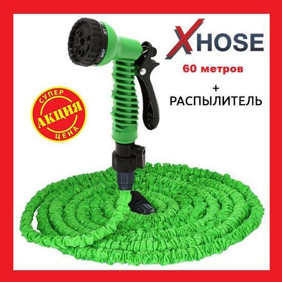 Шланг X Hose 60 m