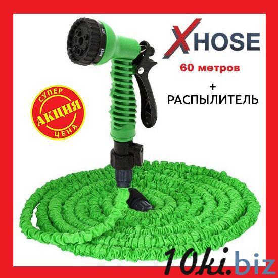 Шланг X Hose 60 m - Поливочные шланги в магазине Одессы