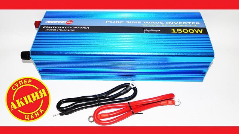 Powerone 1500W Преобразователь с чистой синусоидой AC/DC 12v model no 34-11500