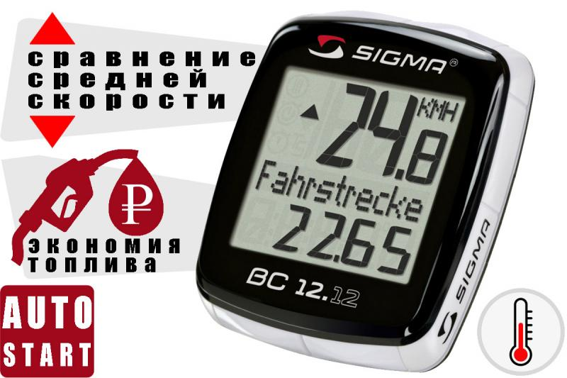Велокомпьютер Sigma Sport BC 12.12 чёрный one size