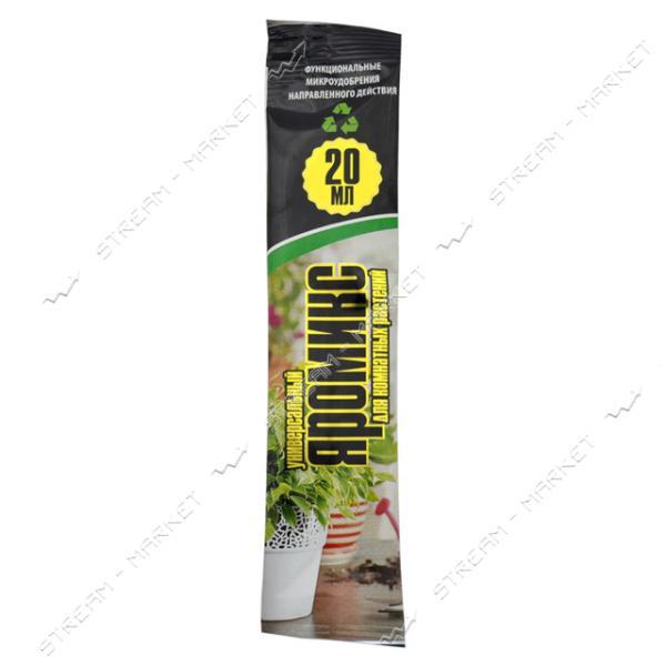Удобрение для комнатных растений АГРОМАКСИ Яромикс универсальный 25мл