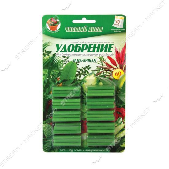 Удобрение для декоративно лиственных растений в палочках Чистый Лист 30 шт