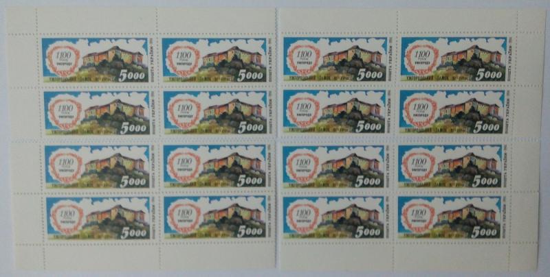 Фото Почтовые марки Украины, Почтовые марки Украины 1995 год 1995 № 73 угловые четыре квартблок почтовых марок 1100-летие Ужгороду