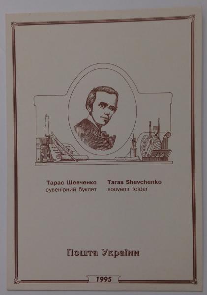Фото Почтовые марки Украины, Блоки почтовых марок Украины в буклетах    30. Сувенирный буклет 1995 г. Тарас Шевченко
