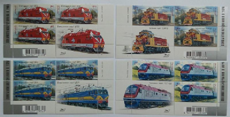 2010 № 1049-1052 нижняя часть листа почтовых марок Локомотивы СЕРИЯ с купонами