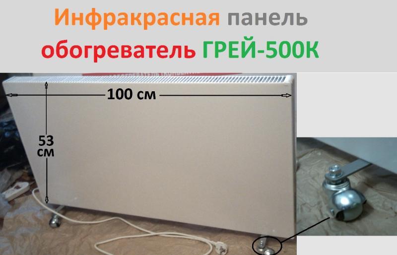 ГРЕЙ-500К, обогреватель инфракрасный, конвектор
