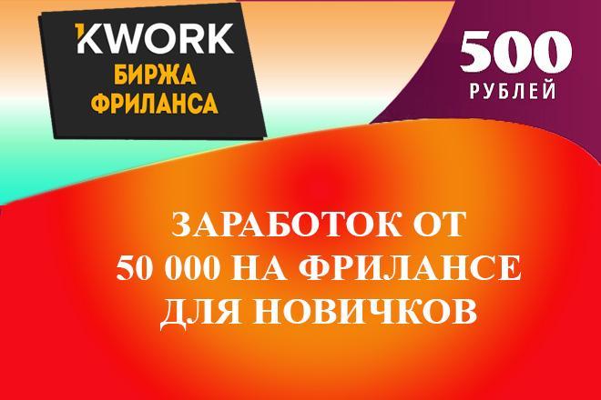 Заработок от 50 000 на ФРИЛАНСЕ для новичков!