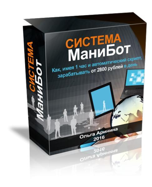 Манибот. Как заработать 2800 рублей в день!