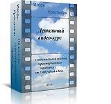 Детальный видео-курс с максимальной скидкой, гарантированного заработка от 1500 рублей в день.