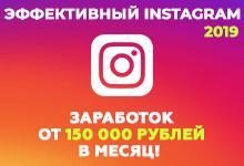 """Эффективный Инстаграм 2019 – получайте 150 000 рублей в месяц! Тариф """"VIP"""""""
