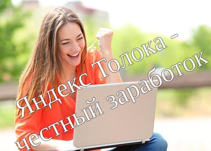 Яндекс Толока за 3 дня
