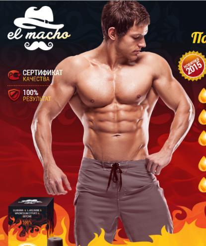 El Macho (Эль Мачо) капли для роста мышц