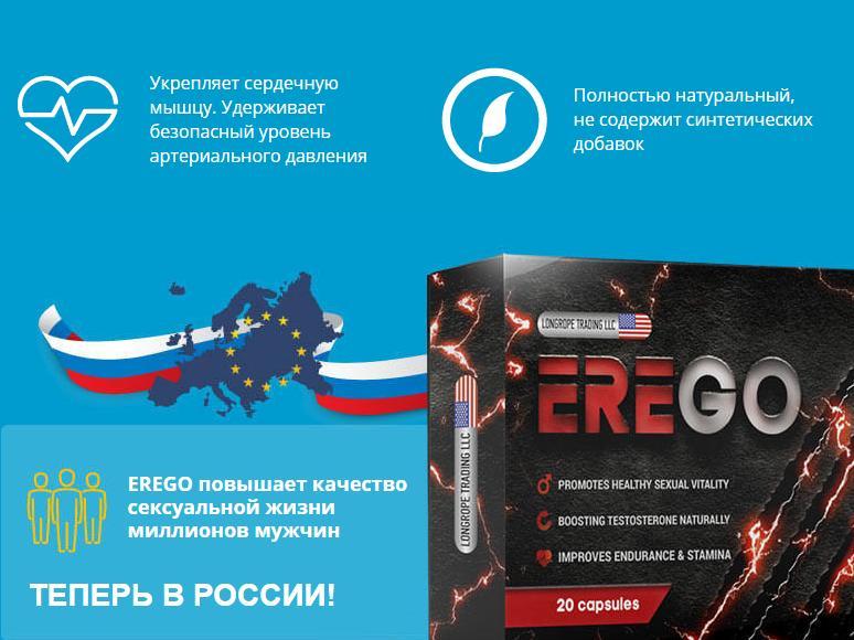 Erego (Эрего) для повышения потенции