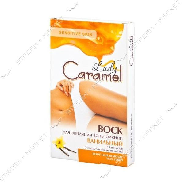 Восковые полоски для депиляции бикини Caramel Ванильный 12 шт