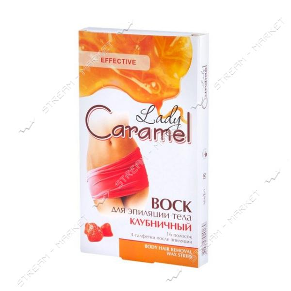Восковые полоски для депиляции тела Caramel Клубничный 16 шт