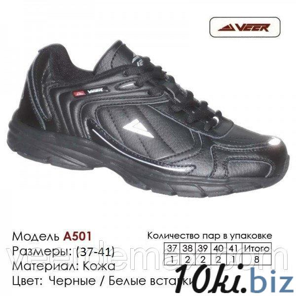 Кроссовки подростковые Veer размеры 37-41 Кроссовки, кеды детские и подростковые на 7км Одесса