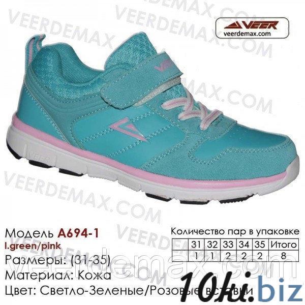 Кроссовки Veer для самых маленьких размеры 31 - 35 35 (стелька 22.5 см) Кроссовки, кеды детские и подростковые на 7км Одесса