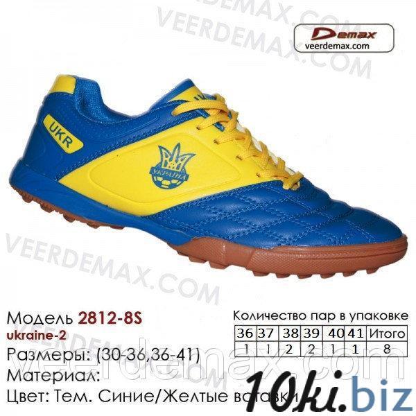 Кроссовки для футбола Veer Demax размеры 36 - 41 - Футбольная обувь в магазине Одессы
