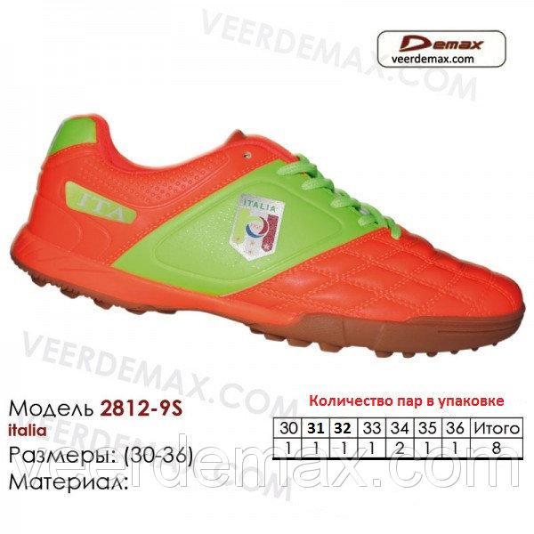 Кроссовки детские для футбола Veer Demax размеры с 30 по 36