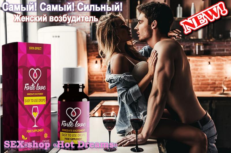 Фото Возбуждающие препараты для женщин (афродизиаки, капли, порошки, жвачки, таблетки, капсулы, крема) Самый! Самый! Сильный! женский возбудитель в каплях Forlove