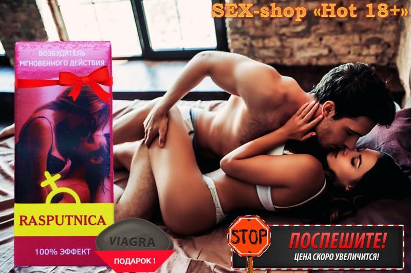 Фото Секс-наборы для мужчин и женщин по доступной цене 18+ Возбудитель мгновенного действия для женщин капли Rasputnica+Подарок