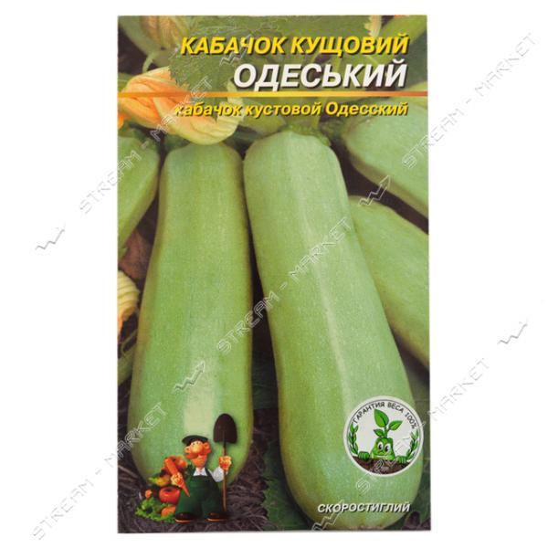 Семена кабачков Одесский 3гр