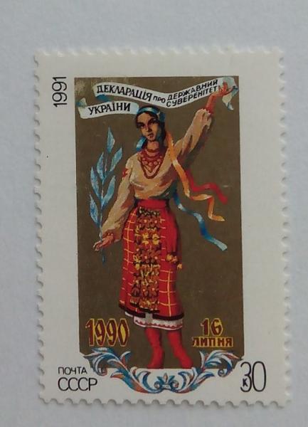 Фото Почтовые марки Украины, Почтовые марки Украины 1992 год 1. 1991 почтовая марка Декларация о государственном суверенитете Украины