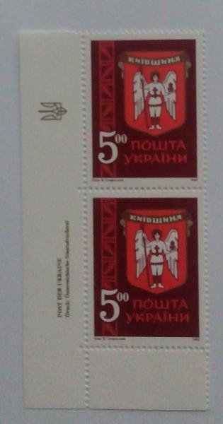 Фото Почтовые марки Украины, Почтовые марки Украины 1993 год 1993 № 36 почтовые марки Герб Киевщины номинал 5-00
