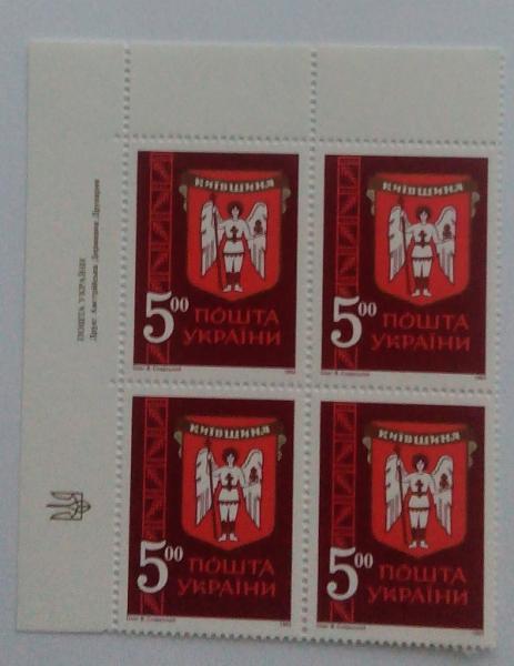 Фото Почтовые марки Украины, Почтовые марки Украины 1993 год 1993 № 36 угловой квартблок почтовых марок Герб Киевщины номинал 5-00
