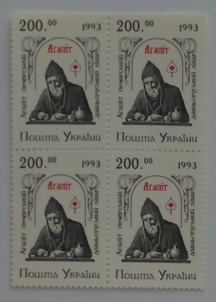 Фото Почтовые марки Украины, Почтовые марки Украины 1994 год 1994 № 51 квартблок почтовых марок Преподобный Агапит Печерський  1