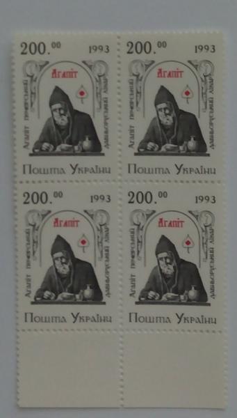 Фото Почтовые марки Украины, Почтовые марки Украины 1994 год 1994 № 51 квартблок почтовых марок Преподобный Агапит Печерський