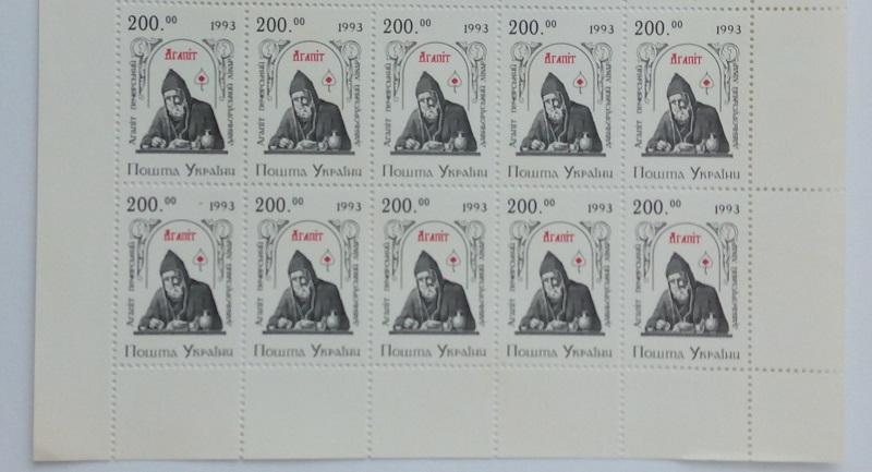 Фото Почтовые марки Украины, Почтовые марки Украины 1994 год 1994 № 51 часть листа почтовых марок Преподобный Агапит Печерський