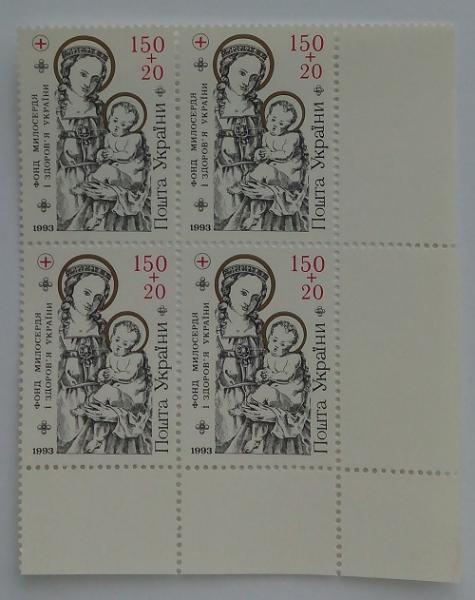 Фото Почтовые марки Украины, Почтовые марки Украины 1994 год 1994 № 52 угловой квартблок почтовых марок Фонд милосердия и здоровья