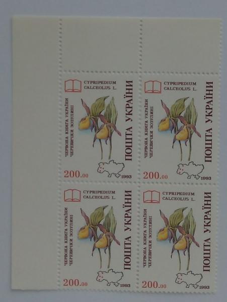 1994 № 54 угловой квартблок почтовых марок Цветы Кукушкины башмачки Флора