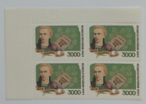 1995 № 77 угловой квартблок почтовых марок Леся Украинка