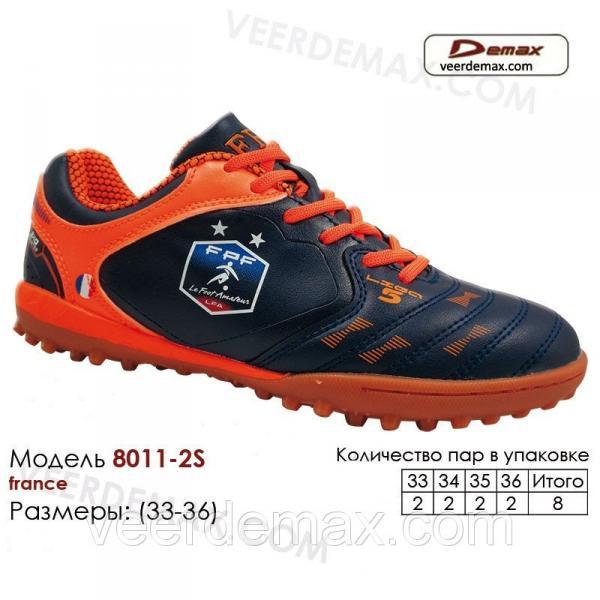 Кроссовки детские для футбола Veer Demax размеры с 33 до 36
