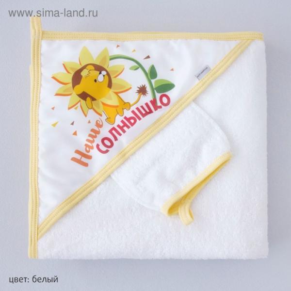 Набор для купания «Наше солнышко», пелёнка 90 × 90 см, рукавичка, белый