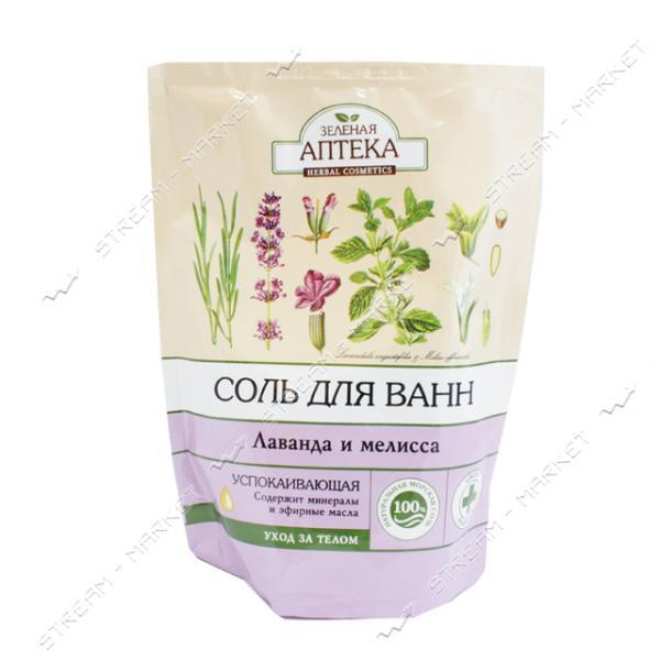 Соль для ванн Зеленая Аптека Лаванда и мелисса 500г