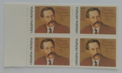 1995 № 81 квартблок почтовых марок 100-летие писателя Рыльского