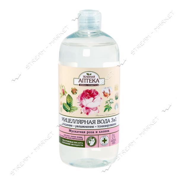 Мицелярная вода Зеленая Аптека 3в1 Мускатная роза и хлопок 500мл