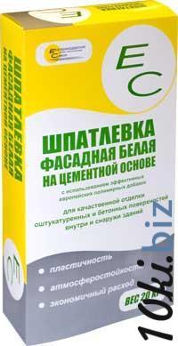 Шпатлевка цементная фасадная БЕЛАЯ ЕС, 20кг Шпаклевки в России
