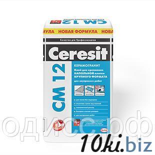 ЦЕРЕЗИТ Ceresit CM 12 Керамогранит.Клей для напольной плитки крупного формата, 25кг Строительные и промышленные клеи в России