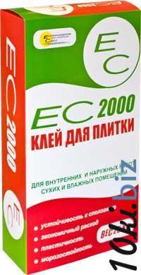 Плиточный клей ЕС-2000 транзит 20тонн (Доставка по Краснодарскому Краю и Адыгее) Строительные и промышленные клеи в России