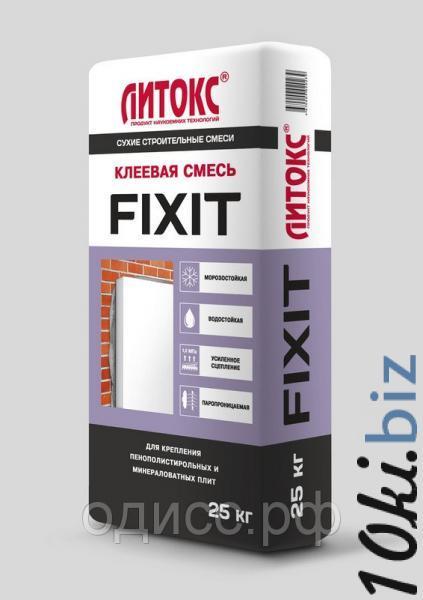 Литокс Монтажный клей Fixit для теплоизоляции, 25кг Строительные и промышленные клеи в России
