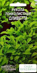 Руккола тонколистная 'Оливетта' ТМ 'Семена Украины' 2г