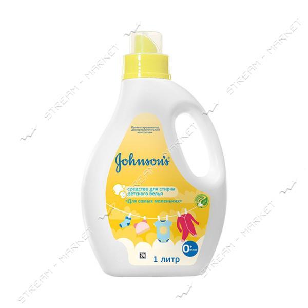 """Жидкое средство для стирки детского белья Johnson""""s Для самых маленьких 1л"""