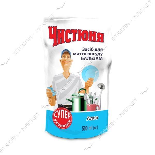 Бальзам для мытья посуды Чистюня Алоэ doy-pack 1000мл