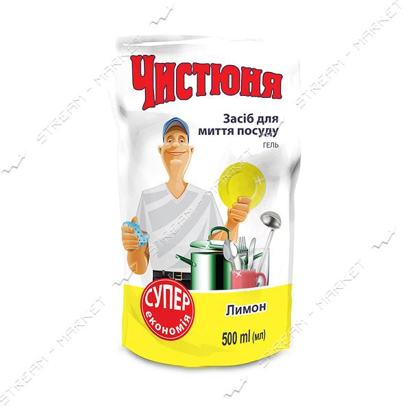 Средство для мытья посуды Чистюня Лимон doy-pack 500мл